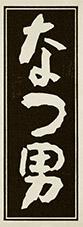 natsuo