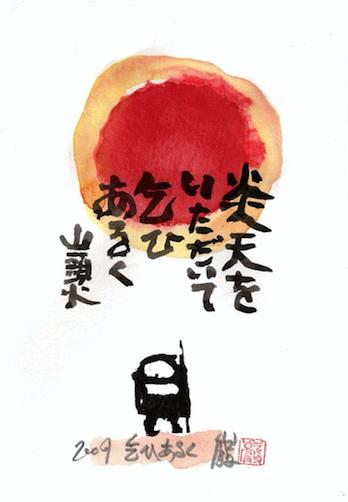 akiyama_leimuavataivas